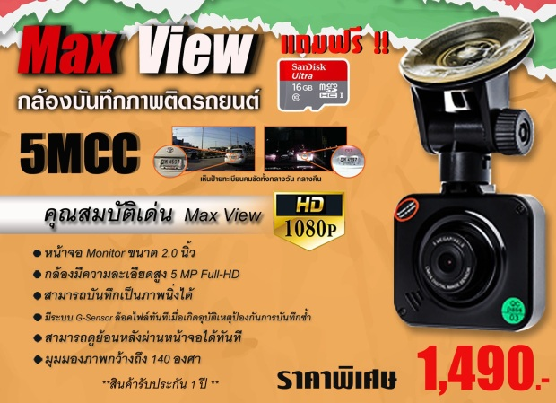 max-view_001